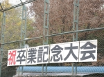 11月23日に、卒業記念大会の開会式が行われました。